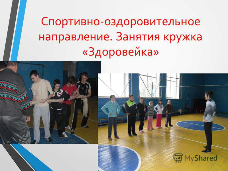 Спортивно-оздоровительное направление. Занятия кружка «Здоровейка» Цель: сохранение и укрепление здоровья учащихся.