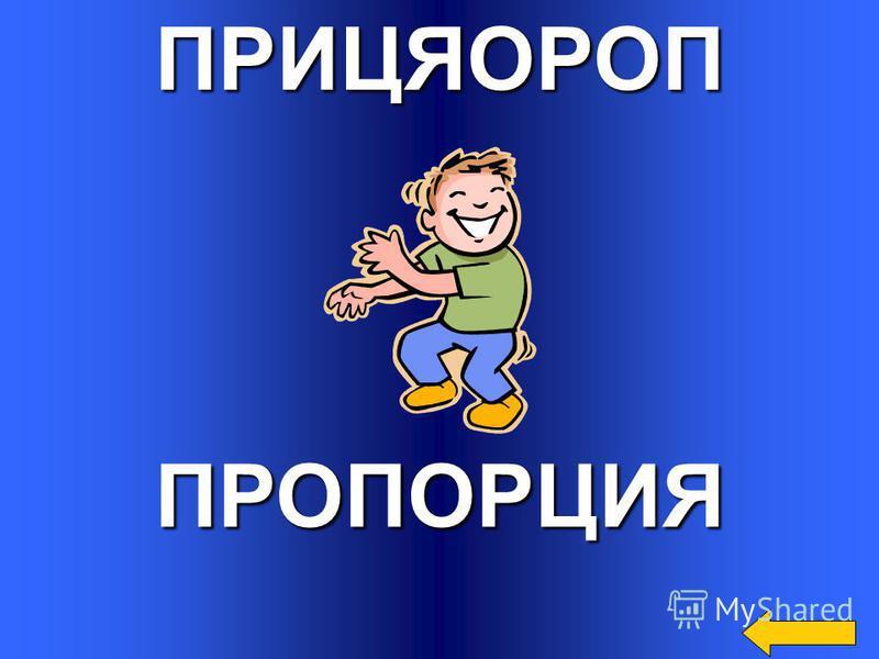 ЛЕТЛИЬЕДДЕЛИТЕЛЬ