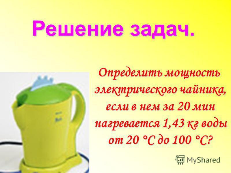 Определить мощность электрического чайника, если в нем за 20 мин нагревается 1,43 кг воды нагревается 1,43 кг воды от 20 °С до 100 °С? Решение задач.