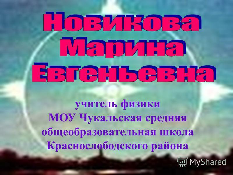 учитель физики МОУ Чукальская средняя общеобразовательная школа Краснослободского района