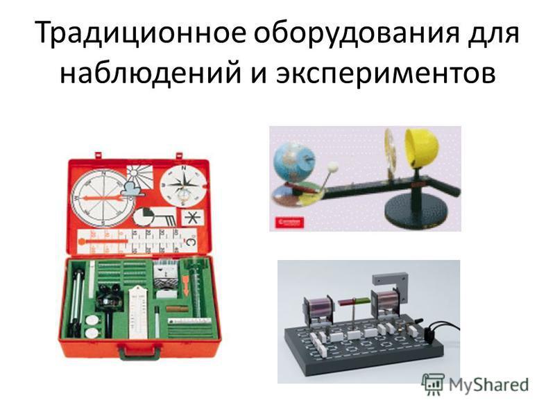 Традиционное оборудования для наблюдений и экспериментов