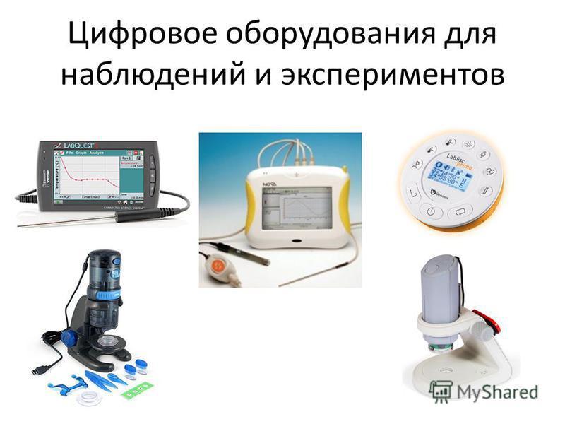 Цифровое оборудования для наблюдений и экспериментов