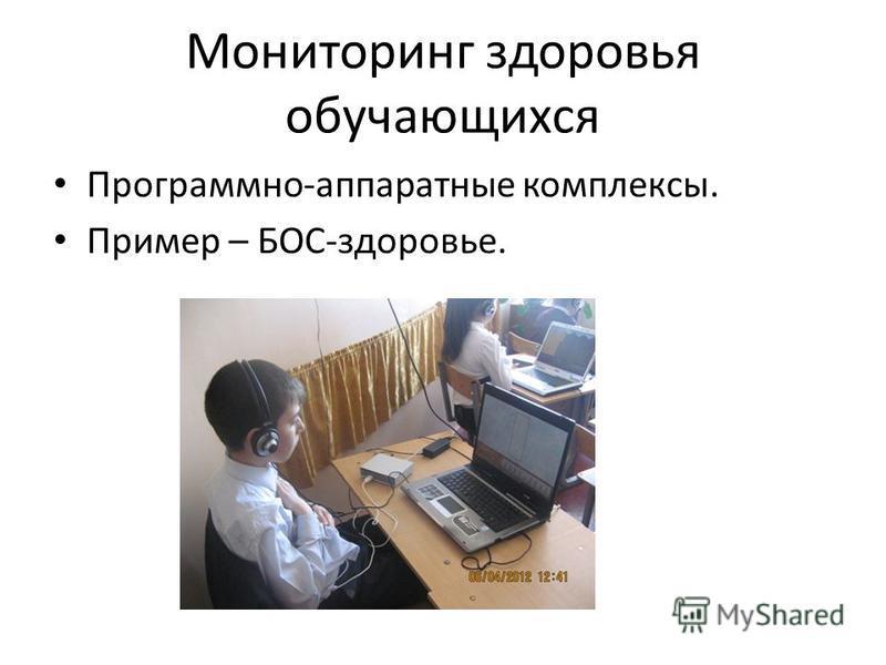 Мониторинг здоровья обучающихся Программно-аппаратные комплексы. Пример – БОС-здоровье.