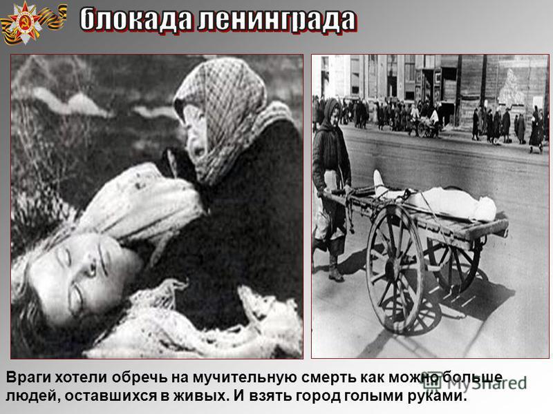 Враги хотели обречь на мучительную смерть как можно больше людей, оставшихся в живых. И взять город голыми руками.