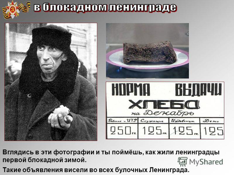 Вглядись в эти фотографии и ты поймёшь, как жили ленинградцы первой блокадной зимой. Такие объявления висели во всех булочных Ленинграда.