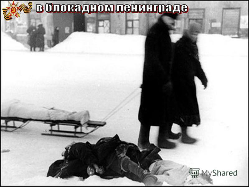 Так хоронили ленинградцев, погибших от голода, убитых при бомбёжке. Некому было делать гробы, и не было машин, чтобы отвозить их на кладбище. Трупы складывали в определённых местах и увозили на кладбище.