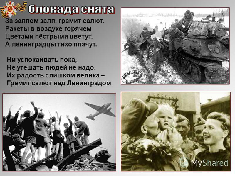 За залпом залп, гремит салют. Ракеты в воздухе горячем Цветами пёстрыми цветут. А ленинградцы тихо плачут. Ни успокаивать пока, Не утешать людей не надо. Их радость слишком велика – Гремит салют над Ленинградом