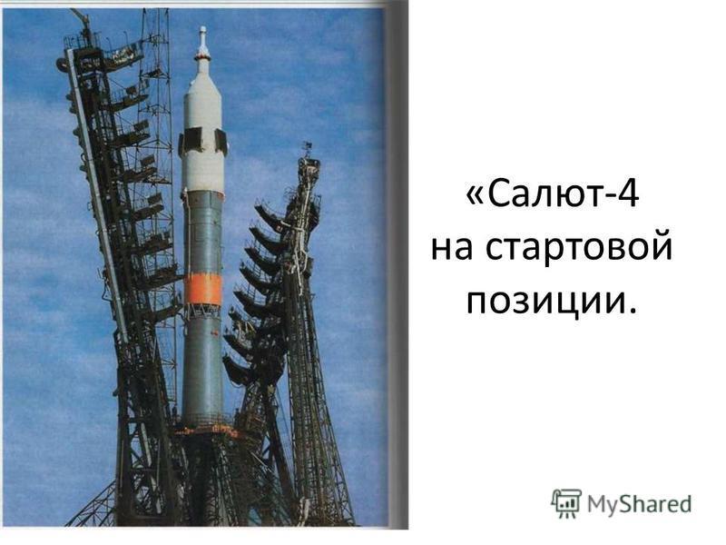«Салют-4 на стартовой позиции.