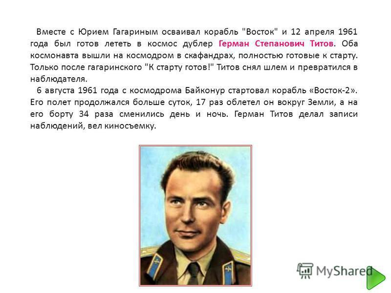 Вместе с Юрием Гагариным осваивал корабль