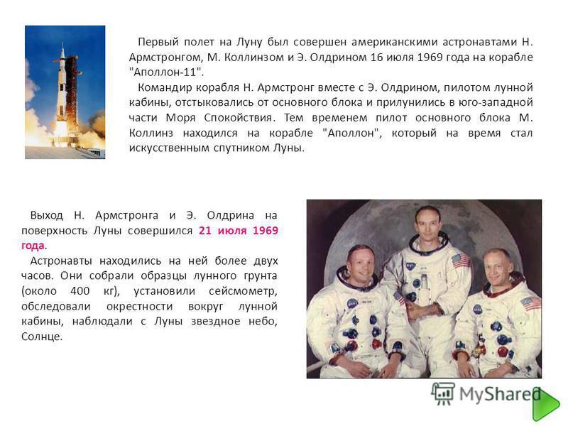 Первый полет на Луну был совершен американскими астронавтами Н. Армстронгом, М. Коллинзом и Э. Олдрином 16 июля 1969 года на корабле