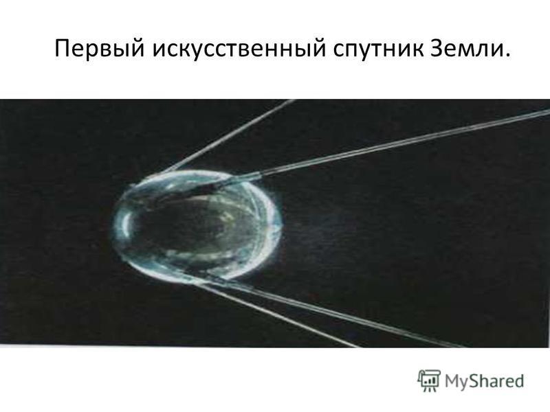 Первый искусственный спутник Земли.