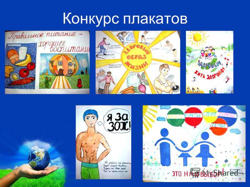 Free Powerpoint Templates Page 5 Конкурс плакатов