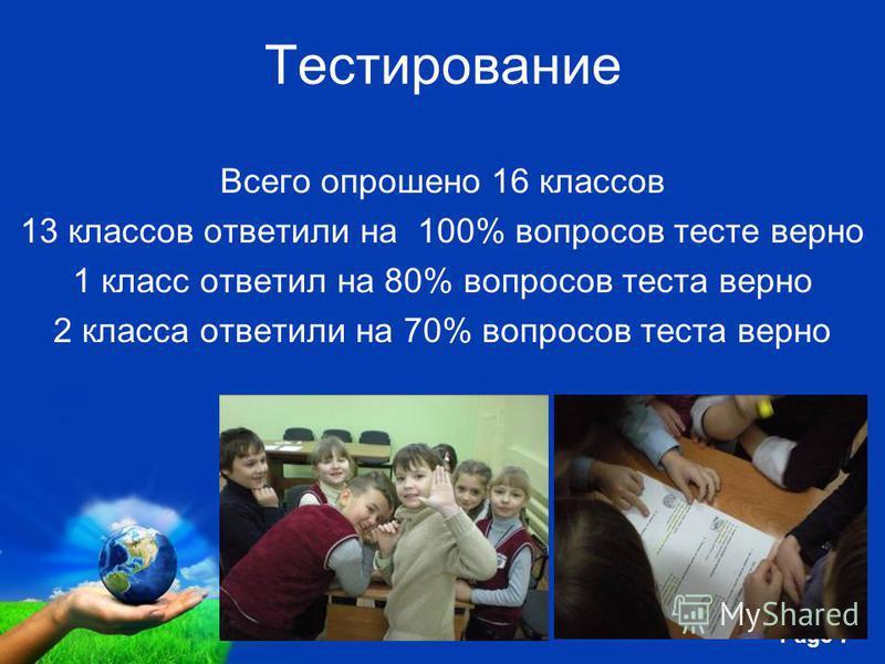 Free Powerpoint Templates Page 7 Тестирование Всего опрошено 16 классов 13 классов ответили на 100% вопросов тесте верно 1 класс ответил на 80% вопросов теста верно 2 класса ответили на 70% вопросов теста верно