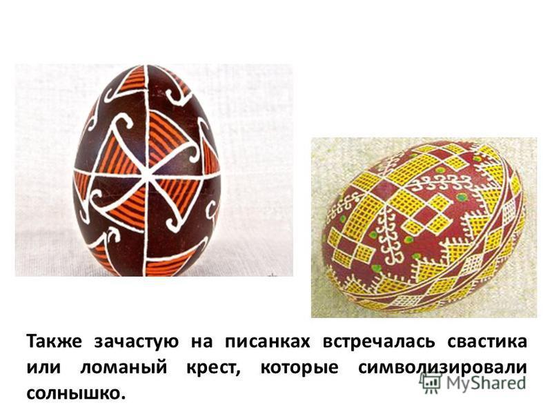 Также зачастую на писанках встречалась свастика или ломаный крест, которые символизировали солнышко.