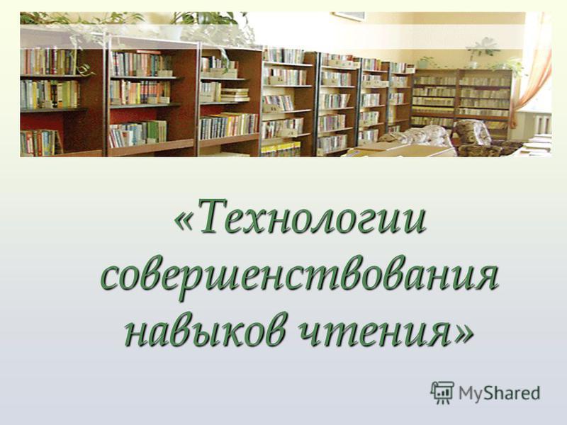 «Технологии совершенствования навыков чтения»