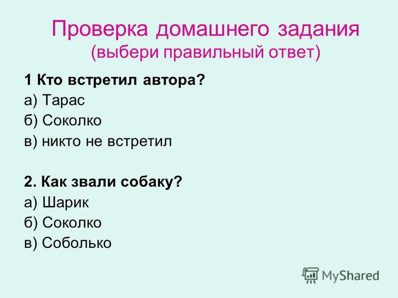Проверка домашнего задания (выбери правильный ответ) 1 Кто встретил автора? а) Тарас б) Соколко в) никто не встретил 2. Как звали собаку? а) Шарик б) Соколко в) Соболько