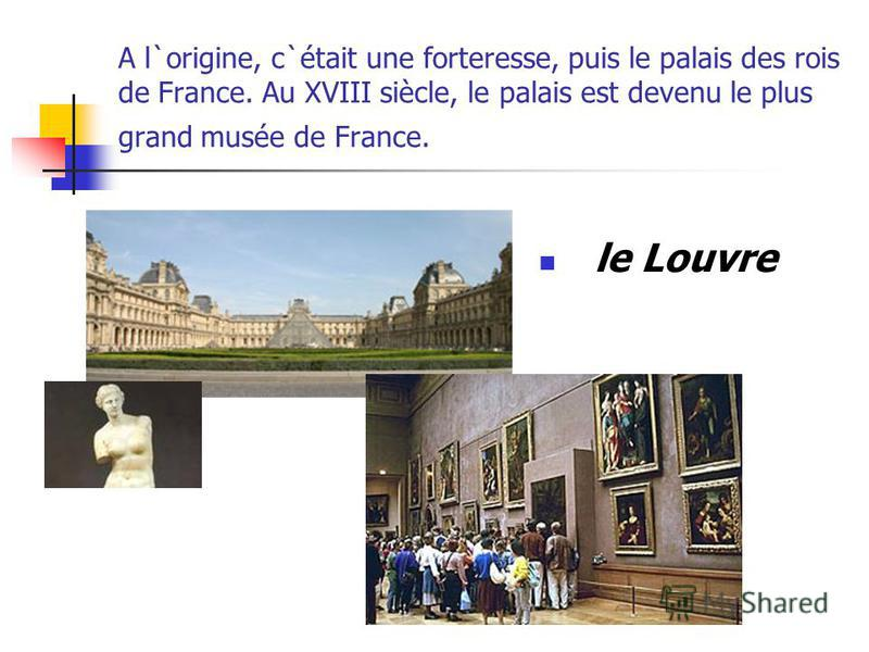 A l`origine, c`était une forteresse, puis le palais des rois de France. Au XVIII siècle, le palais est devenu le plus grand musée de France. le Louvre