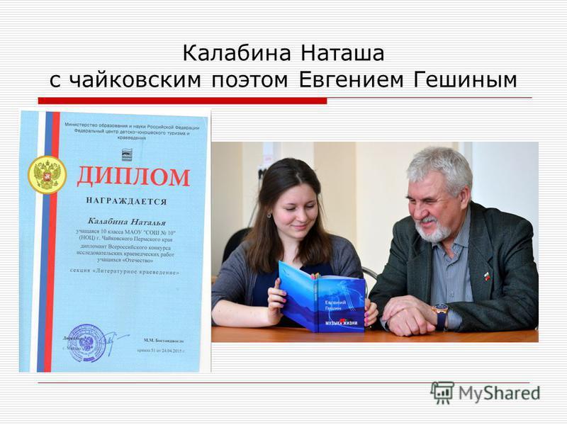 Калабина Наташа с чайковским поэтом Евгением Гешиным
