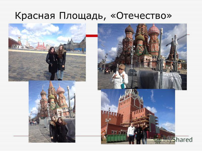 Красная Площадь, «Отечество»