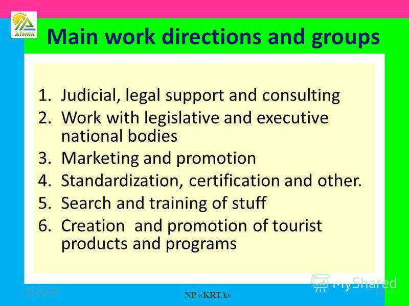 NP «KRTA» 1.Judicial, legal support and consulting 2.Work with legislative and executive national bodies 3.Marketing and promotion 4.Standardization, certification and other. 5.Search and training of stuff 6.Creation and promotion of tourist products