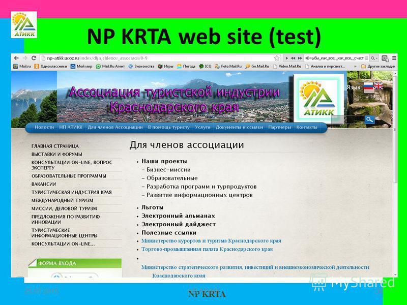 NP KRTA 25.07.201528 NP KRTA web site (test) НП АТИКК