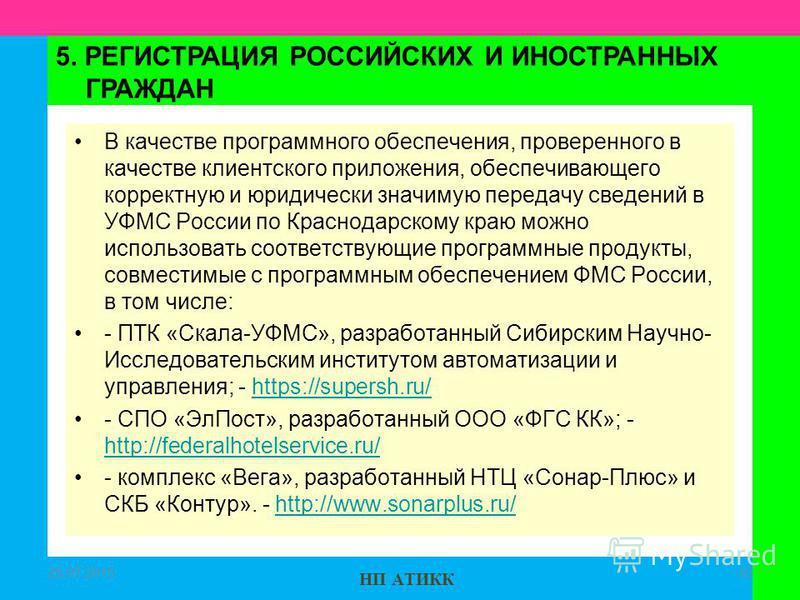 НП АТИКК В качестве программного обеспечения, проверенного в качестве клиентского приложения, обеспечивающего корректную и юридически значимую передачу сведений в УФМС России по Краснодарскому краю можно использовать соответствующие программные проду