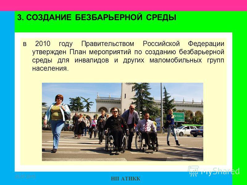 НП АТИКК в 2010 году Правительством Российской Федерации утвержден План мероприятий по созданию безбарьерной среды для инвалидов и других маломобильных групп населения. 25.07.20157 3. СОЗДАНИЕ БЕЗБАРЬЕРНОЙ СРЕДЫ