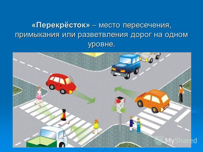 «Дорога» обустроенная или приспособленная и используемая для движения транспортных средств полоса земли.