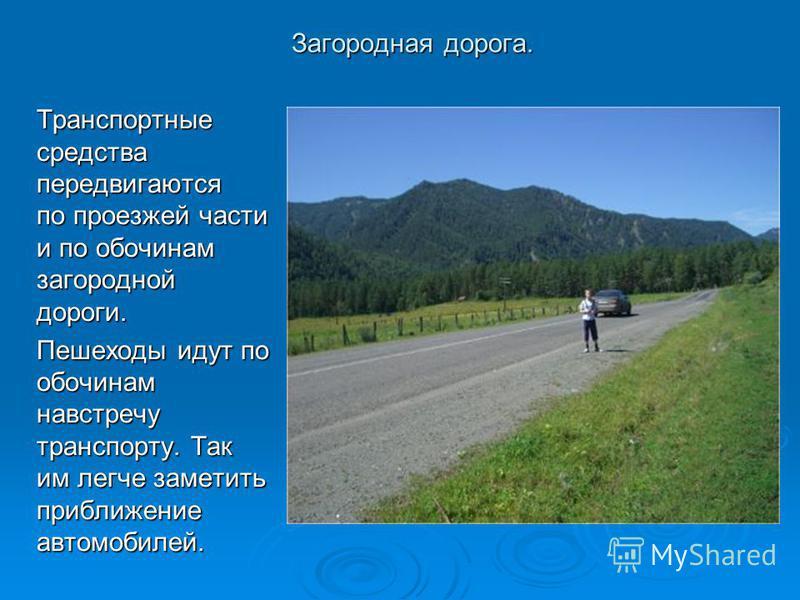 Это загородная дорога. Загородная дорога обычно состоит из кюветов, обочин и проезжей части.