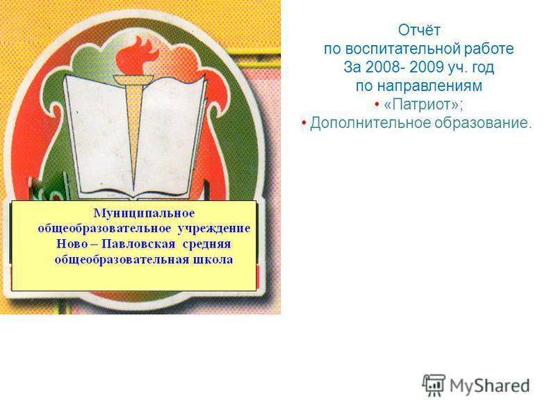 Отчёт по воспитательной работе За 2008- 2009 уч. год по направлениям «Патриот»; Дополнительное образование.