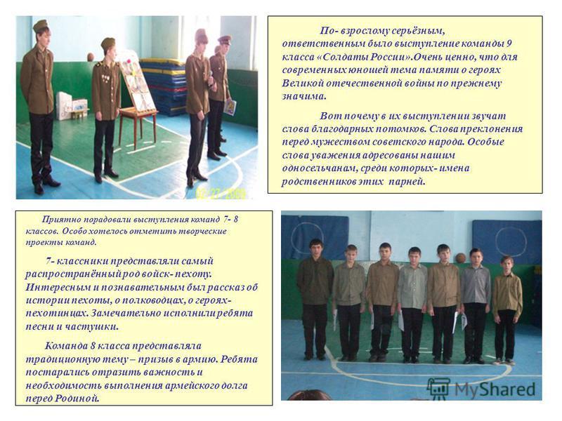 По- взрослому серьёзным, ответственным было выступление команды 9 класса «Солдаты России».Очень ценно, что для современных юношей тема памяти о героях Великой отечественной войны по прежнему значима. Вот почему в их выступлении звучат слова благодарн