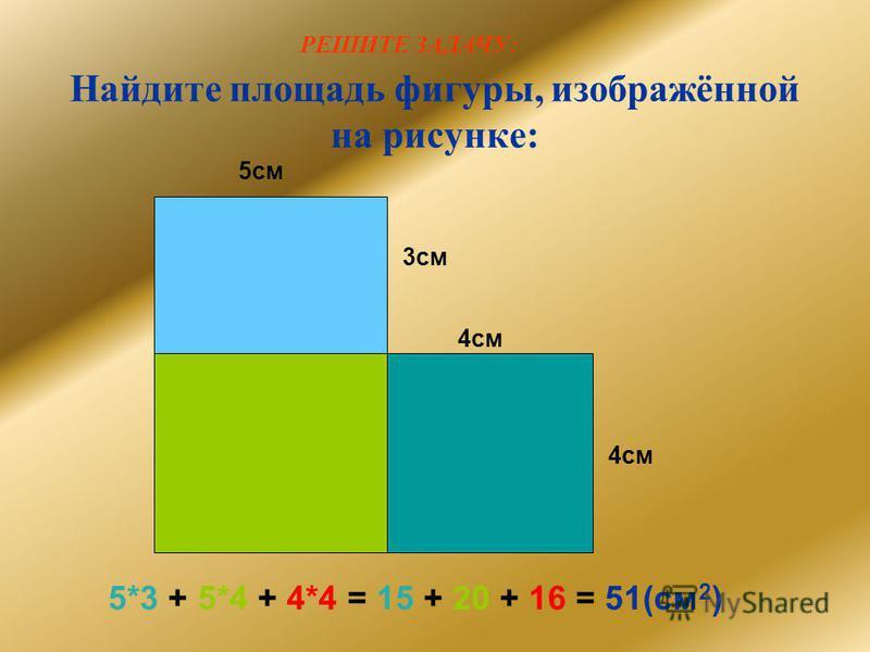 1 свойство площади: Равные фигуры имеют равные площади. 2 свойство площади: Площадь всей фигуры равна сумме площадей её частей. S 1 = S 2 S = S 1 + S 2