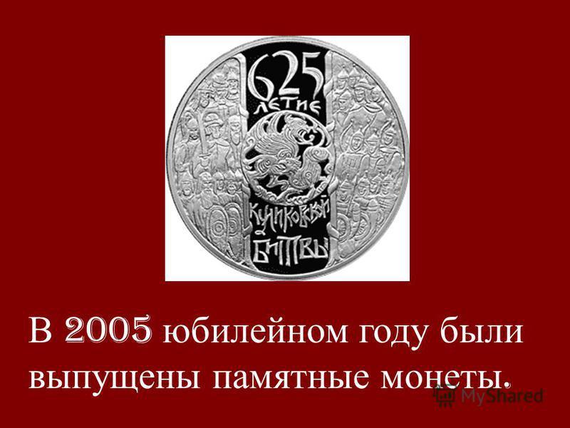 В 2005 юбилейном году были выпущены памятные монеты.