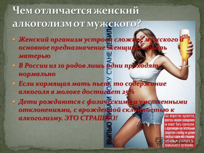 Женский организм устроен сложнее мужского и основное предназначение женщины – быть матерью Женский организм устроен сложнее мужского и основное предназначение женщины – быть матерью В России из 10 родов лишь одни проходят нормально В России из 10 род
