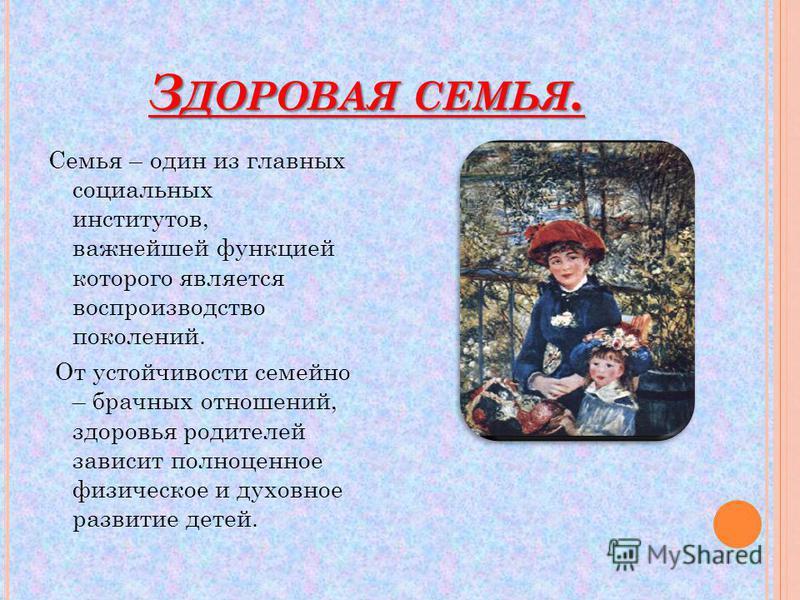 З ДОРОВАЯ СЕМЬЯ - ЗДОРОВАЯ СТРАНА.