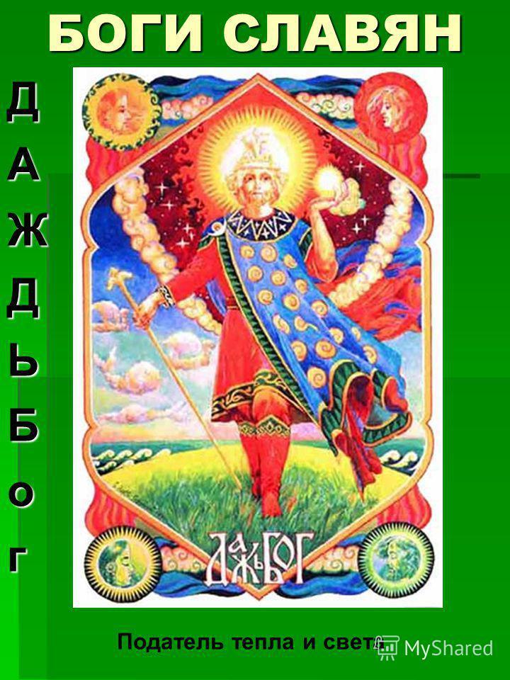 ДАЖДЬБог БОГИ СЛАВЯН Податель тепла и света.