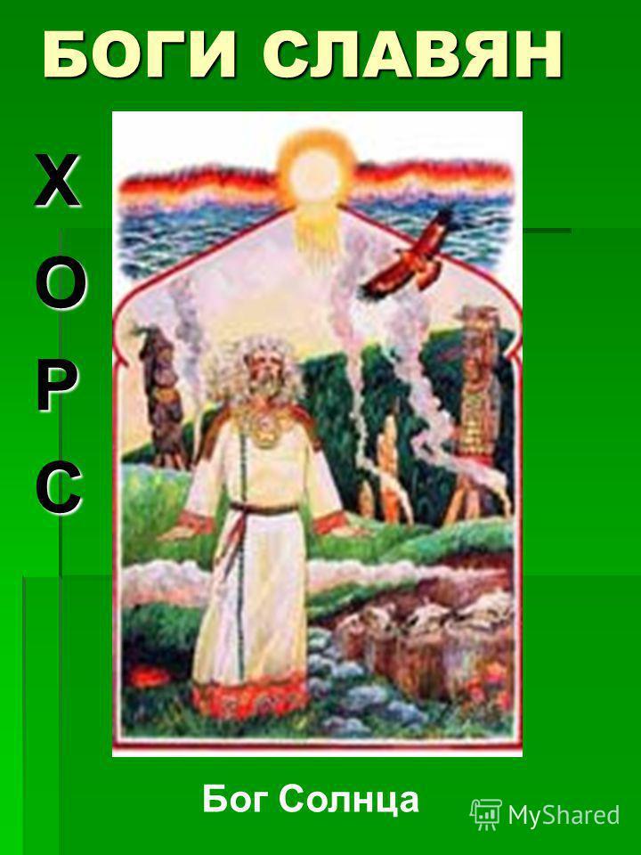 ХОРС Бог Солнца