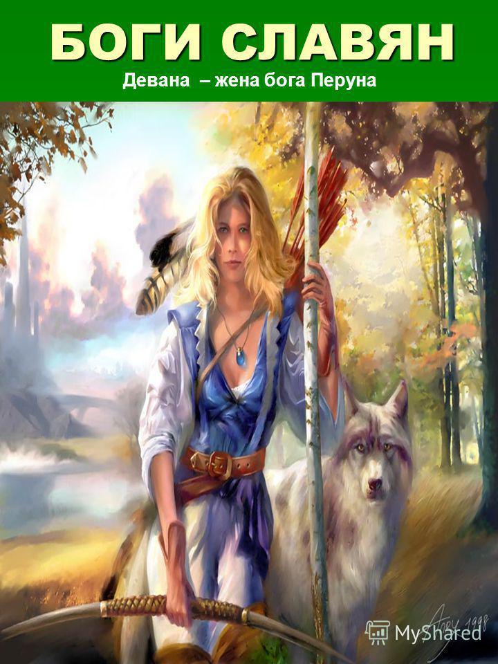 Девана – жена бога Перуна