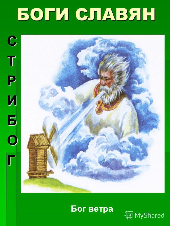 БОГИ СЛАВЯН СТРИБОГ Бог ветра