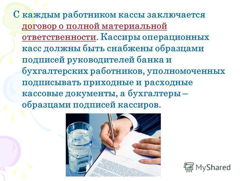 договор о материальной ответственности кассира образец рб