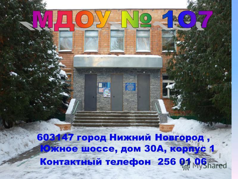603147 город Нижний Новгород, Южное шоссе, дом 30А, корпус 1 Контактный телефон 256 01 06