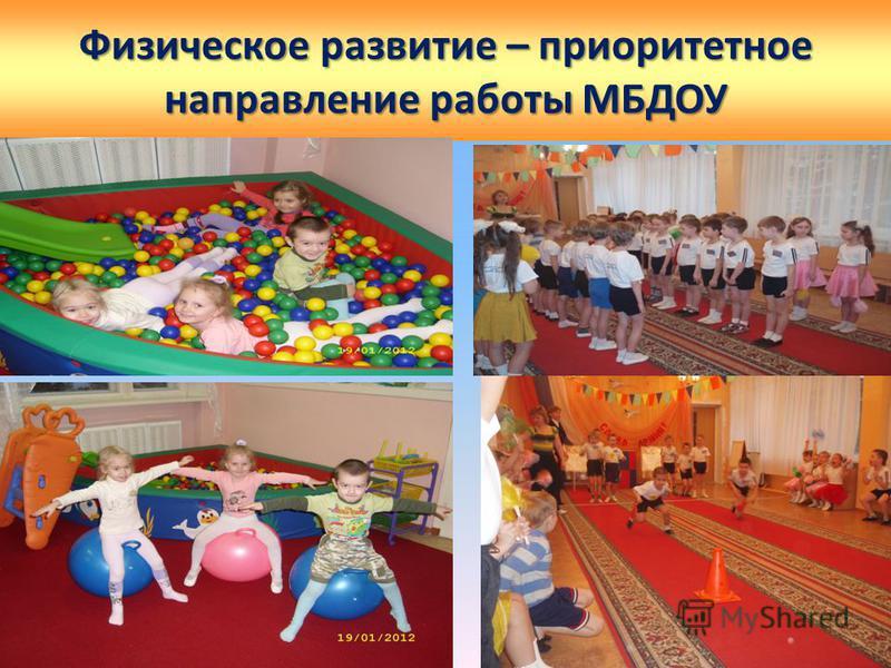 Физическое развитие – приоритетное направление работы МБДОУ