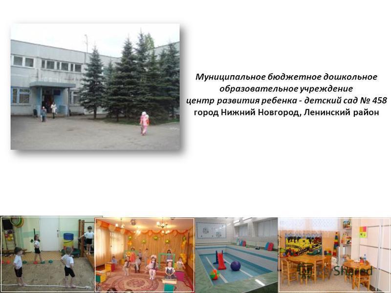 Муниципальное бюджетное дошкольное образовательное учреждение центр развития ребенка - детский сад 458 город Нижний Новгород, Ленинский район