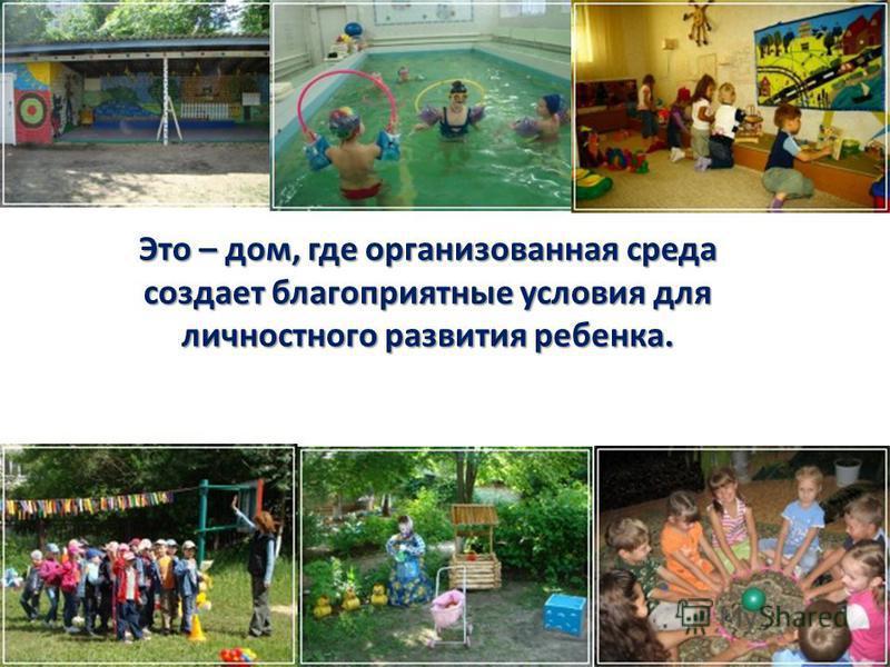 Это – дом, где организованная среда создает благоприятные условия для личностного развития ребенка.