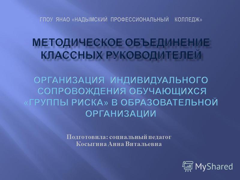 Подготовила : социальный педагог Косыгина Анна Витальевна
