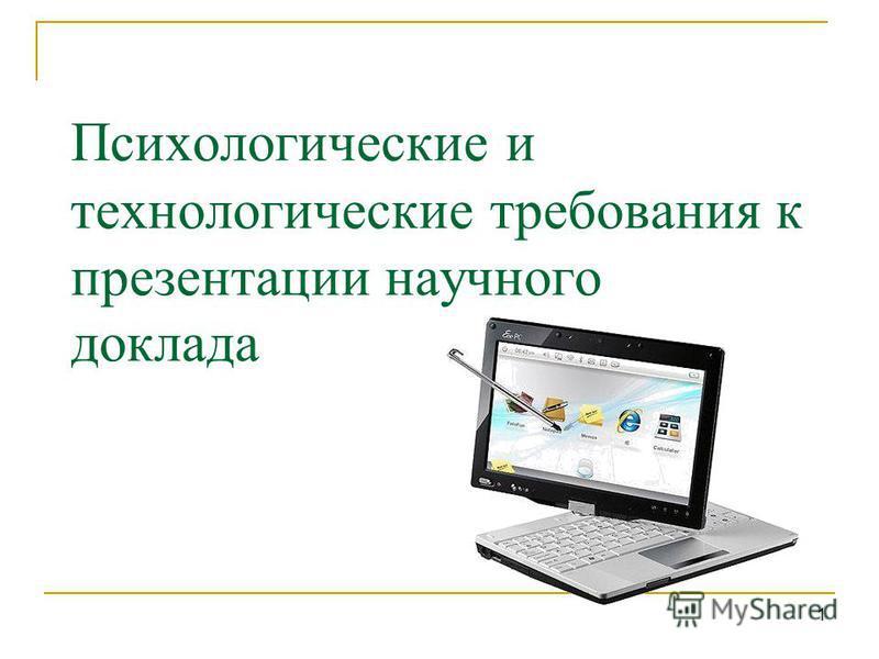 1 Психологические и технологические требования к презентации научного доклада