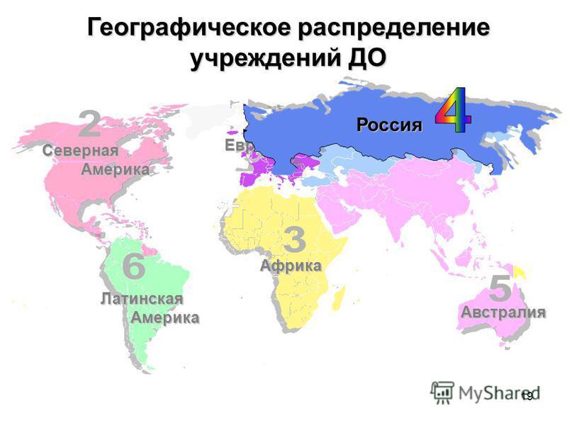 Северная Америка Америка Австралия Европа Африка Латинская Россия Географическое распределение учреждений ДО 19