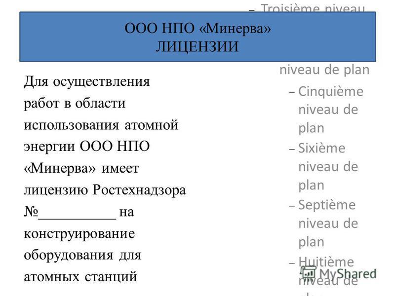 Cliquez pour éditer le format du plan de texte Second niveau de plan Troisième niveau de plan Quatrième niveau de plan Cinquième niveau de plan Sixième niveau de plan Septième niveau de plan Huitième niveau de plan Neuvième niveau de plan Образец тек
