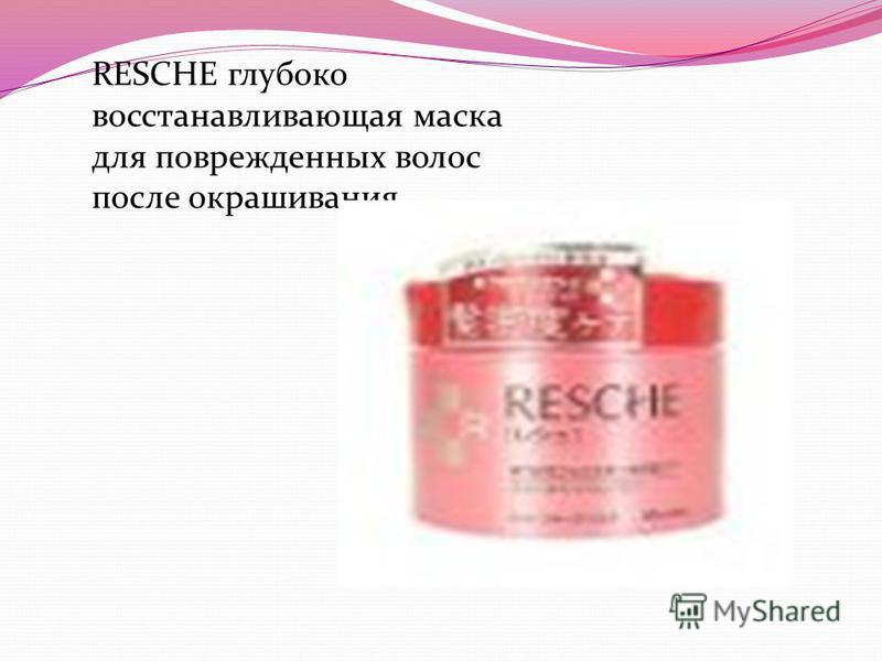 RESCHE глубоко восстанавливающая маска для поврежденных волос после окрашивания