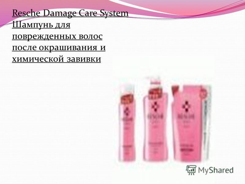 Resche Damage Care System Шампунь для поврежденных волос после окрашивания и химической завивки